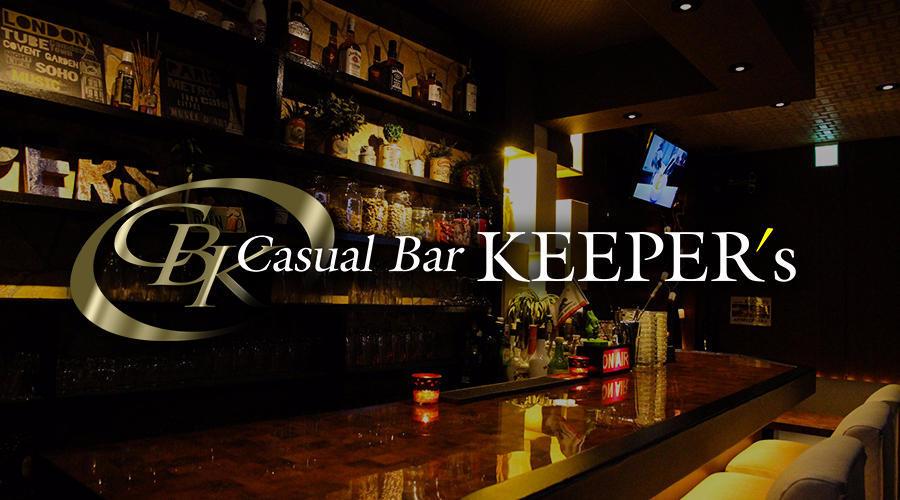 立川ボーイズバー「Casual Bar KEEPER's」のメインビジュアル