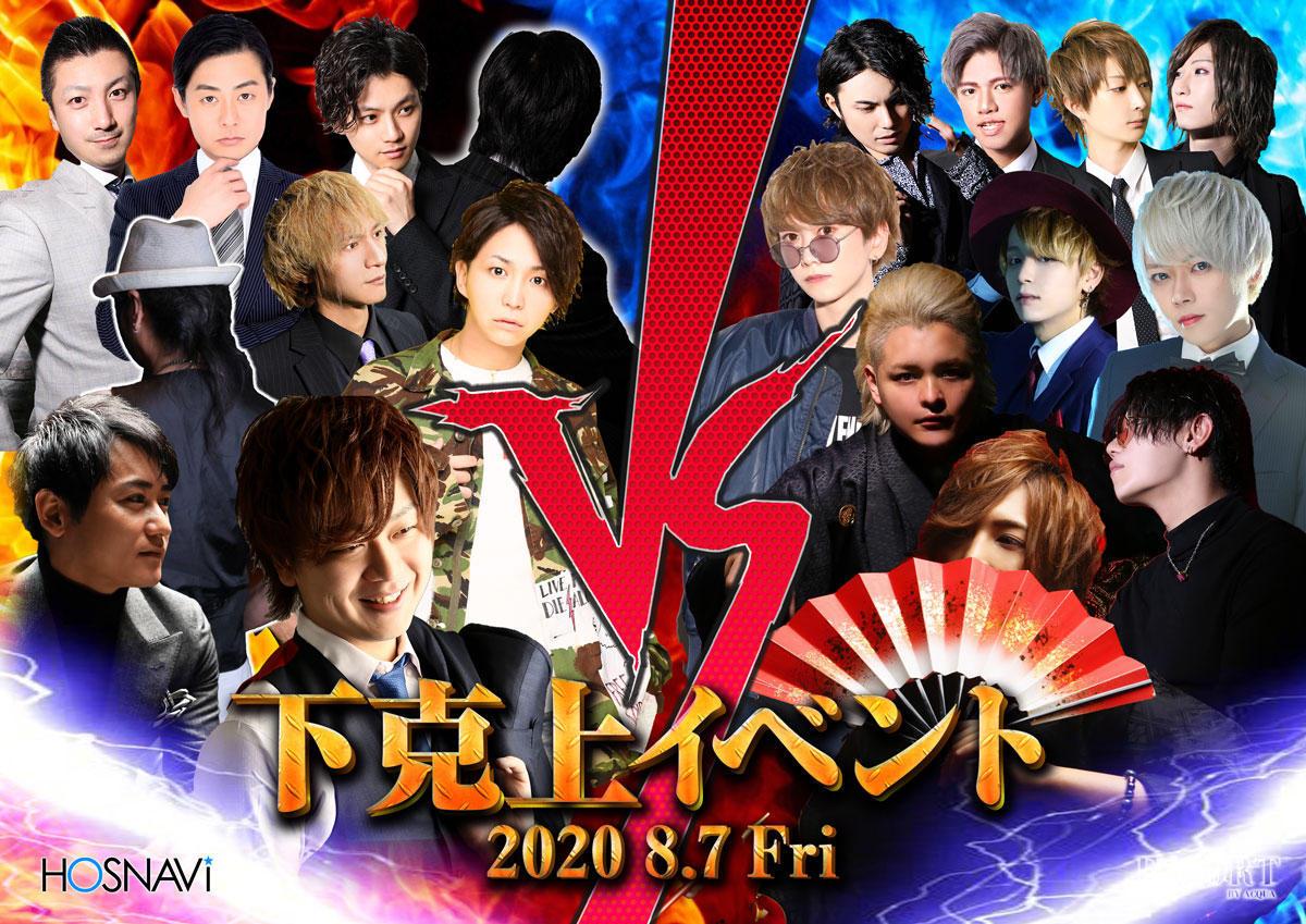 歌舞伎町ESCORTのイベント「下克上イベント」のポスターデザイン