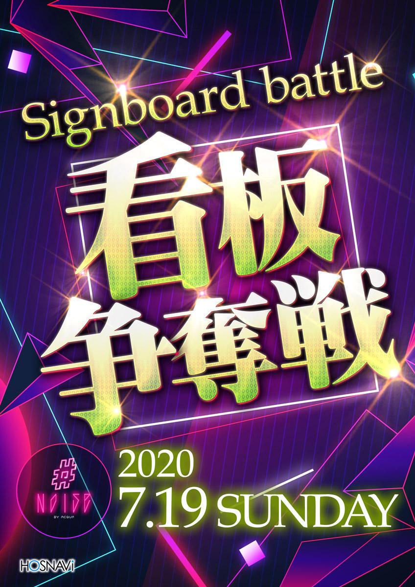 歌舞伎町#Noiseのイベント「看板争奪戦」のポスターデザイン