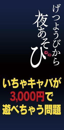 3000円ポッキリ写真1