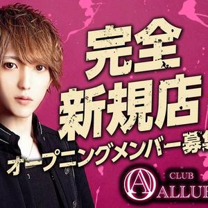 千葉ホストクラブ「ALLURE」の求人写真1