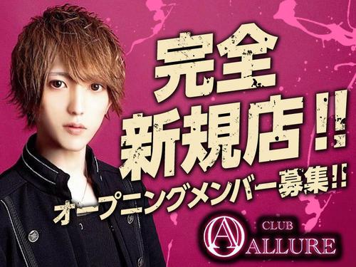 千葉ALLURE「完全新規店 CLUB ALLURE」