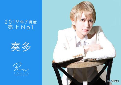 歌舞伎町ホストクラブR -TOKYO-のイベント「7月度No1」のポスターデザイン