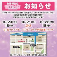 10月20日(火)出勤情報!❤️写真1