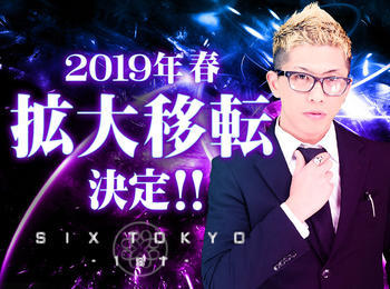 SIX TOKYO求人写真1