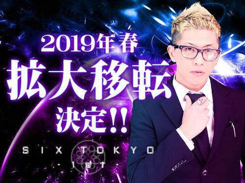 歌舞伎町SIX TOKYO「遂に拡大移転!!スタッフ募集中!!〜君が歌舞伎町の主役!!〜」