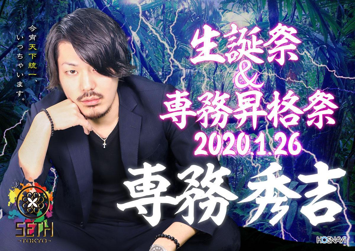 歌舞伎町SETH TOKYOのイベント「秀吉 生誕祭&専務昇格祭」のポスターデザイン
