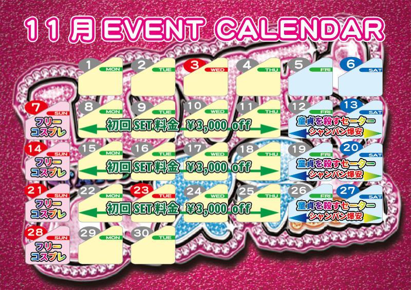 thumb 11月イベントカレンダー