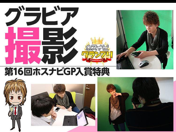 第16回ホスナビGP グラビア撮影 Noel 菜々瀬 光矢さんのアイキャッチ画像