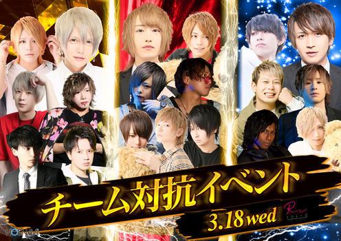 歌舞伎町R -TOKYO-のイベント'「チーム対抗イベント」のポスターデザイン