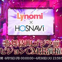 ニュース「【Lynomiイベント】歌舞伎町ゴジラビジョンのCMに出演しよう!」