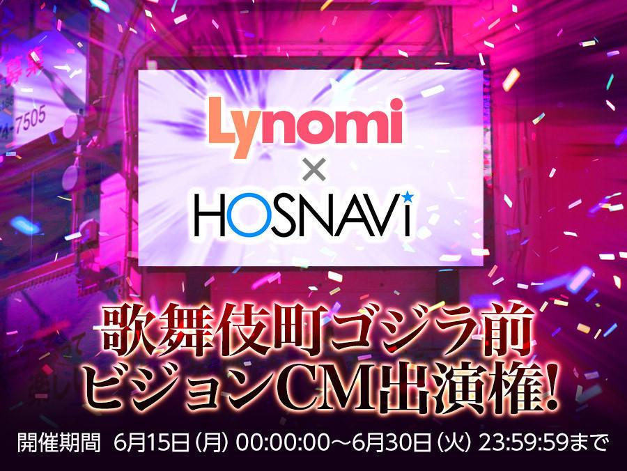 【Lynomiイベント】歌舞伎町ゴジラビジョンのCMに出演しよう!のアイキャッチ画像