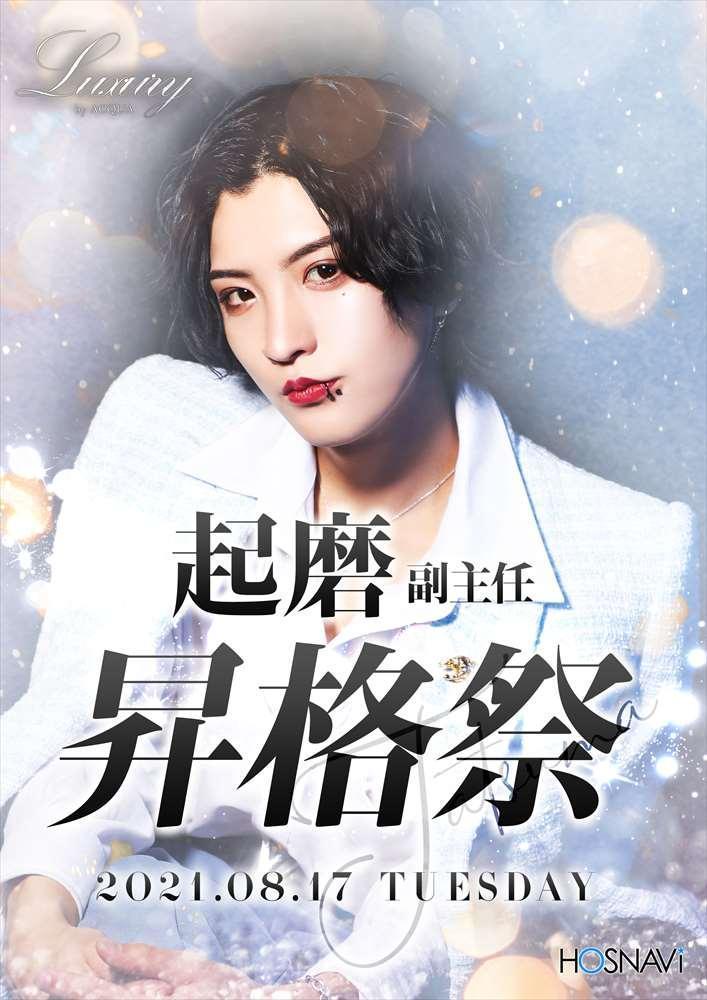 歌舞伎町Luxuryのイベント「起磨副主任昇格祭」のポスターデザイン