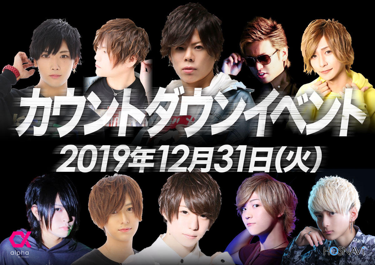 歌舞伎町alphaのイベント「カウントダウン」のポスターデザイン