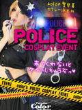🚔️🚨👮♀️大人気のセクシーポリスイベント開催❗️❗️