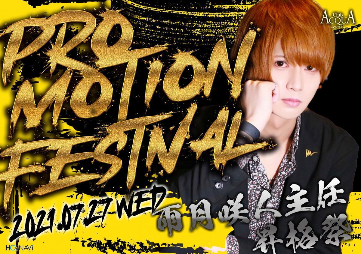 千葉ACQUA ~CHIBA~のイベント「雨月咲人 昇格祭」のポスターデザイン