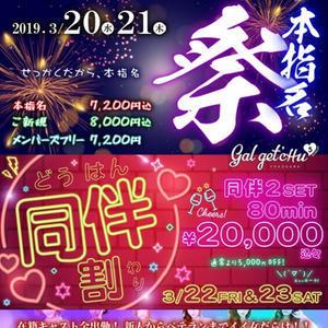 3/22(金)同伴お得‼︎&本日のラインナップ♡の写真1枚目