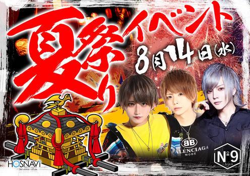歌舞伎町ホストクラブNo9のイベント「夏祭りイベント」のポスターデザイン