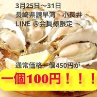 牡蠣100円⁉️の写真
