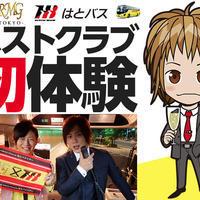 ニュース「RMG TOKYO はとバスでホストクラブ初体験」