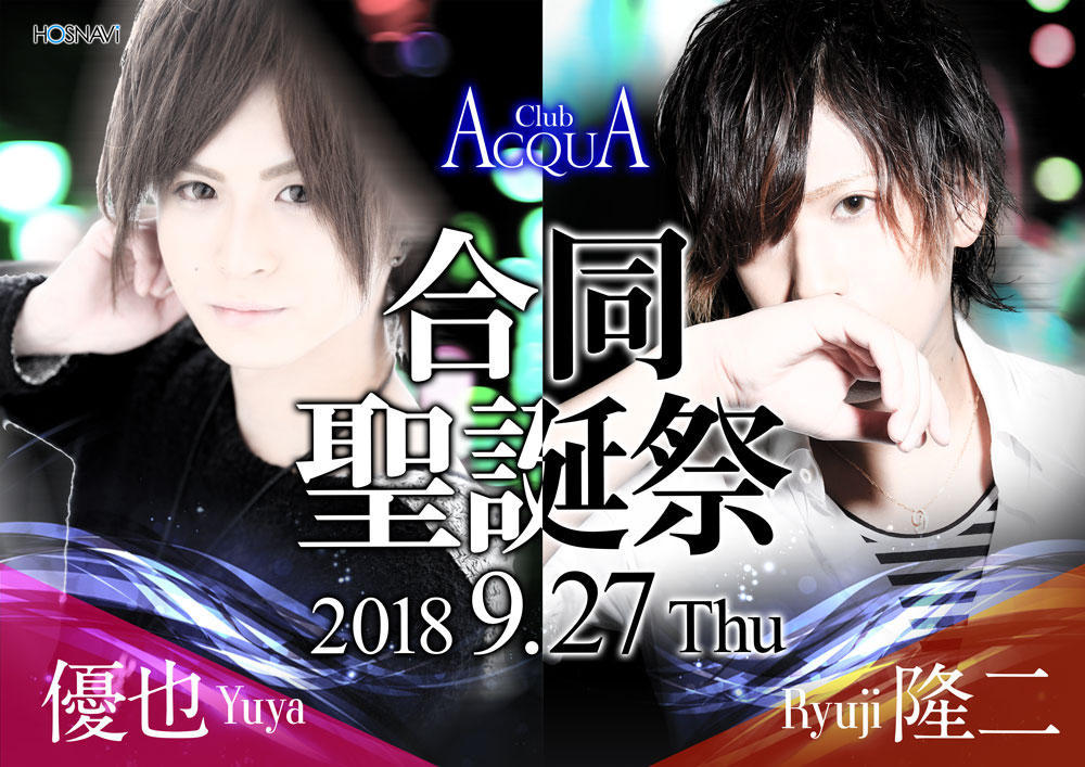 歌舞伎町ACQUAのイベント「合同聖誕祭」のポスターデザイン