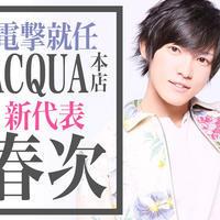 ニュース「電撃就任!ACQUAの新代表は3年連続1億円プレイヤー春次さん」