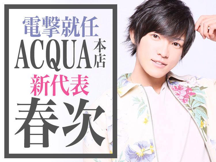 電撃就任!ACQUAの新代表は3年連続1億円プレイヤー春次さんのアイキャッチ画像