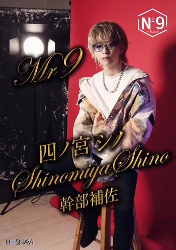歌舞伎町No9のイベント'「Mr9」のポスターデザイン