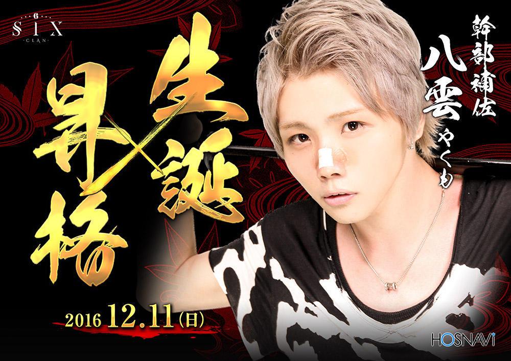 歌舞伎町CLAN~SIX~のイベント「八雲バースデー&昇格祭」のポスターデザイン