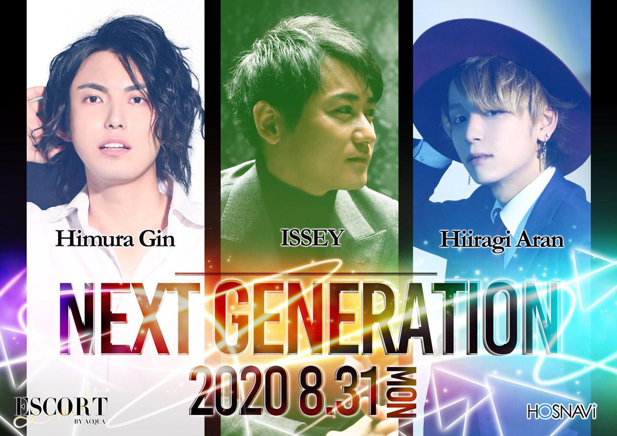 歌舞伎町ESCORTのイベント「ネクストジェネレーション」のポスターデザイン