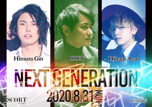 歌舞伎町ESCORTのイベント'「ネクストジェネレーション」のポスターデザイン