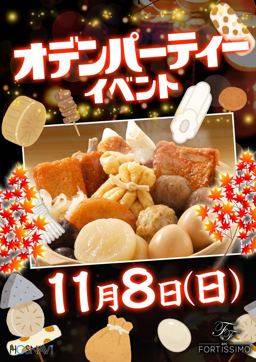 歌舞伎町arc -FORTISSIMO-のイベント「おでんパーティー」のポスターデザイン