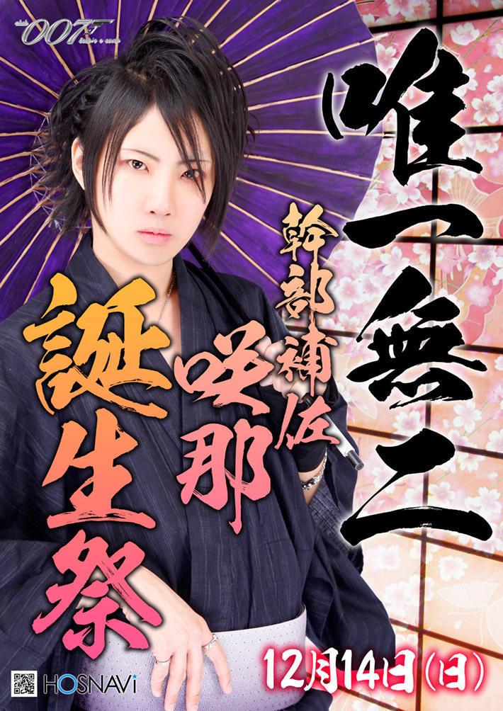 歌舞伎町007のイベント「咲那 誕生祭」のポスターデザイン