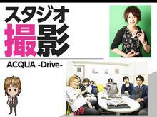 「「釈迦でーす!」 ACQUA -Drive-スタジオ撮影」サムネイル