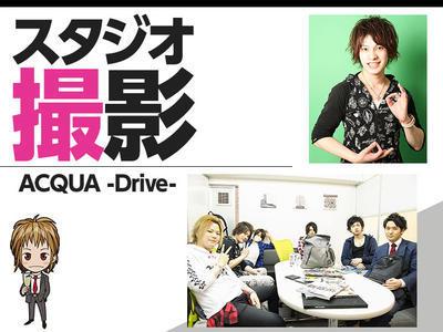 取材「「釈迦でーす!」 ACQUA -Drive-スタジオ撮影」