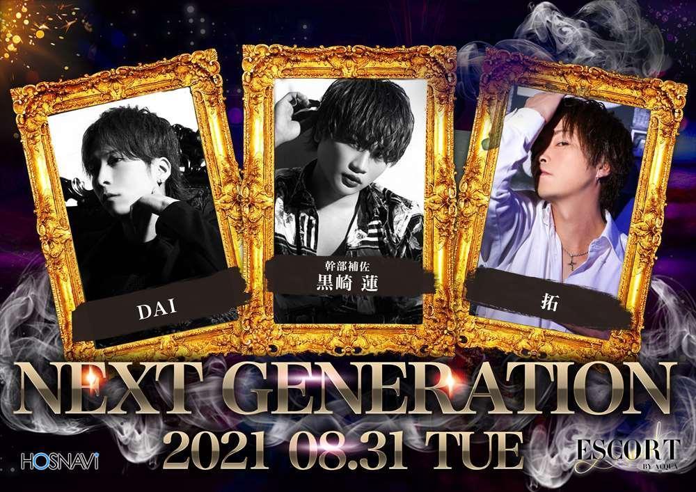 歌舞伎町ESCORTのイベント「NEXT GENERATION」のポスターデザイン
