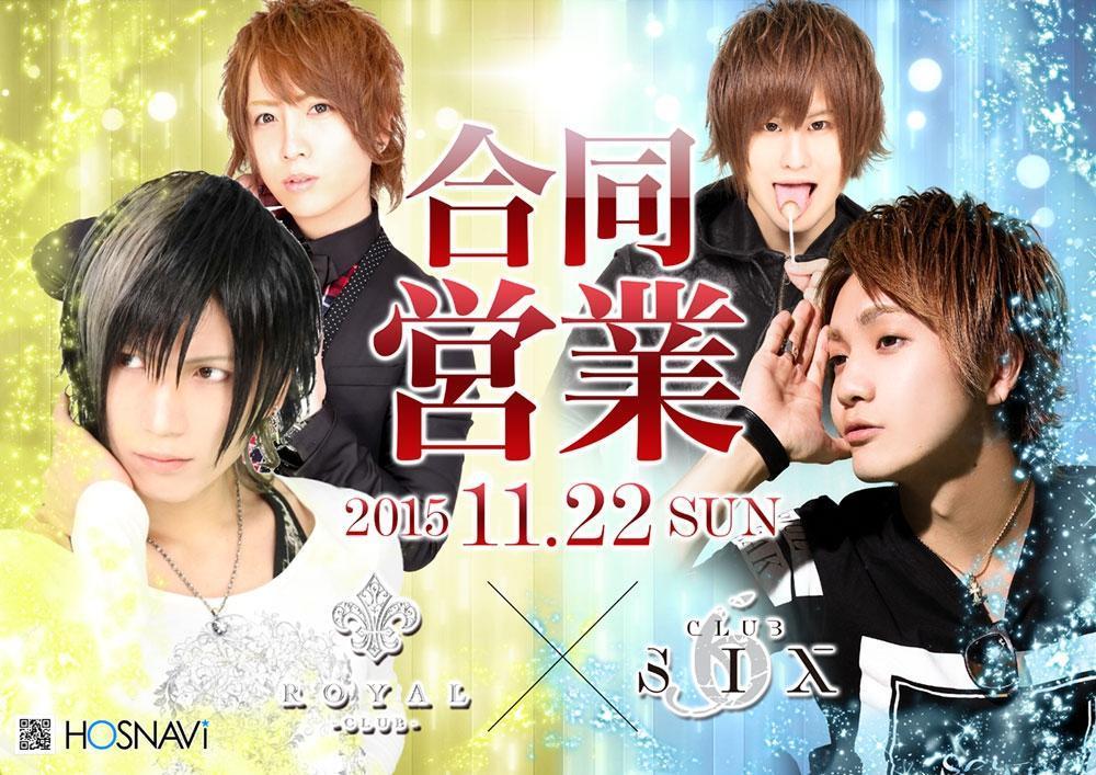 歌舞伎町SIXのイベント「SIX & ROYAL 合同営業」のポスターデザイン