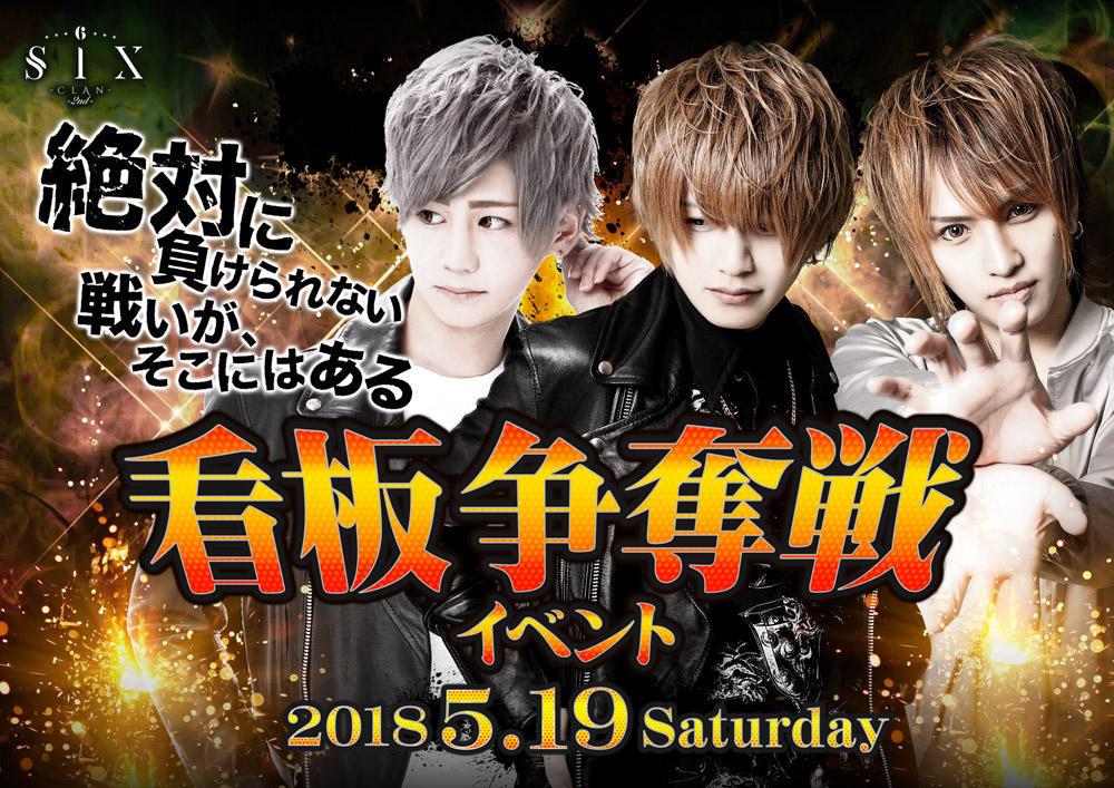 歌舞伎町CLAN SIX -2nd-のイベント「看板争奪戦」のポスターデザイン