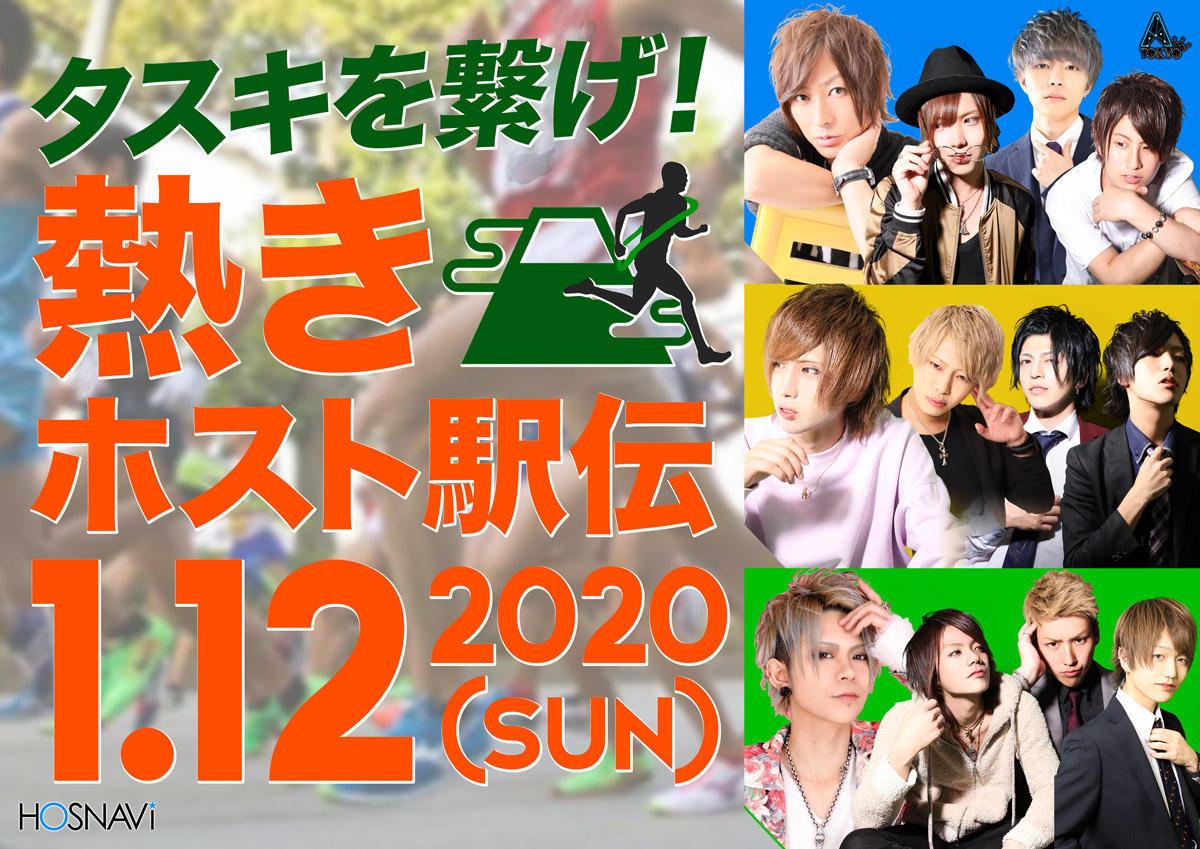 歌舞伎町A-TOKYO -3rd-のイベント「タスキを繋げ!ホスト駅伝」のポスターデザイン