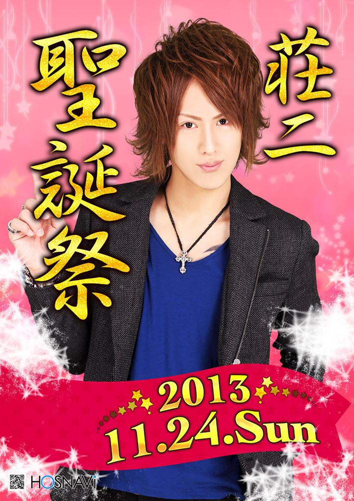 歌舞伎町clubKIZUNAのイベント「荘二 聖誕祭」のポスターデザイン