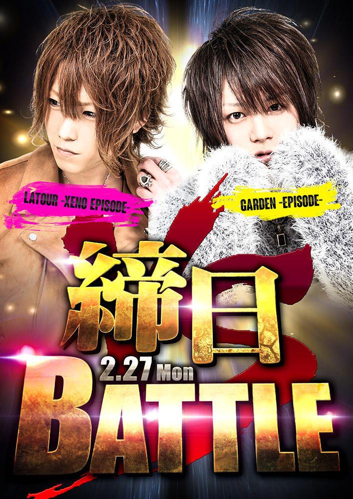 歌舞伎町GARDEN -Episode-のイベント「締日バトルイベント」のポスターデザイン