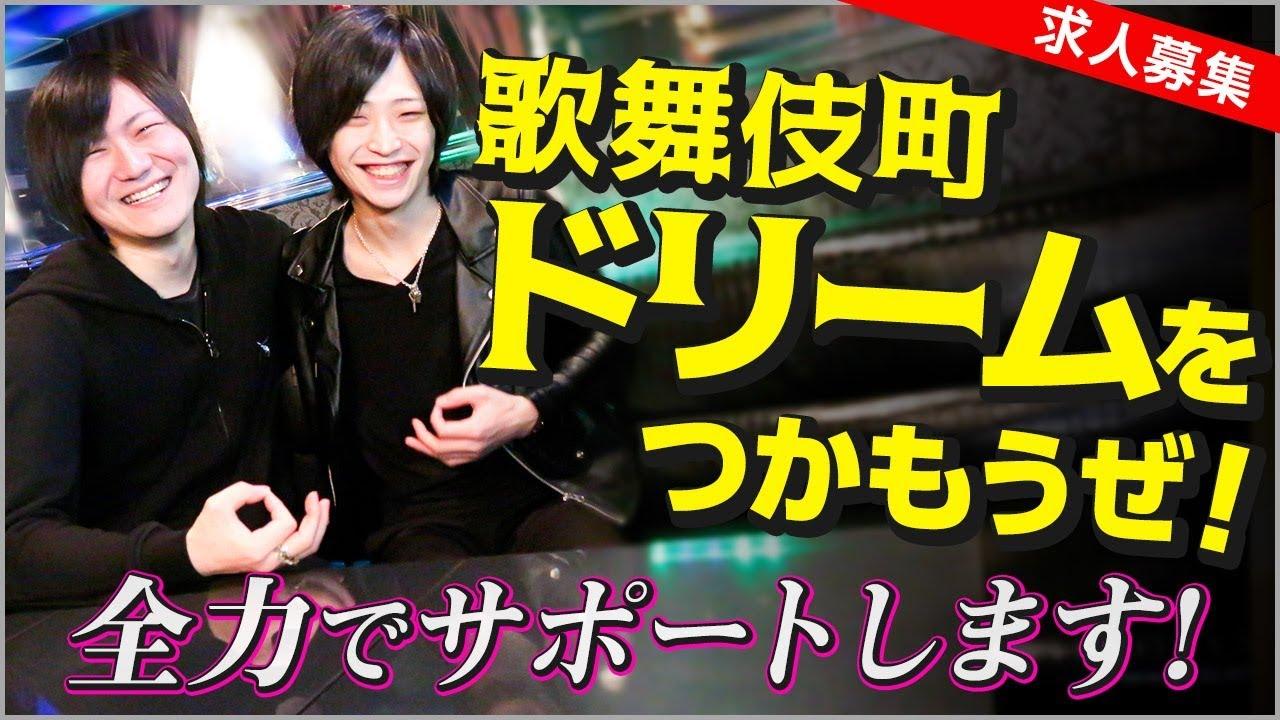 特集「系列店は一切なし!! 新規店なので今がチャンス!! 歌舞伎町Circus求人動画 」アイキャッチ画像