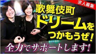 特集「系列店は一切なし!! 新規店なので今がチャンス!! 歌舞伎町Circus求人動画 」