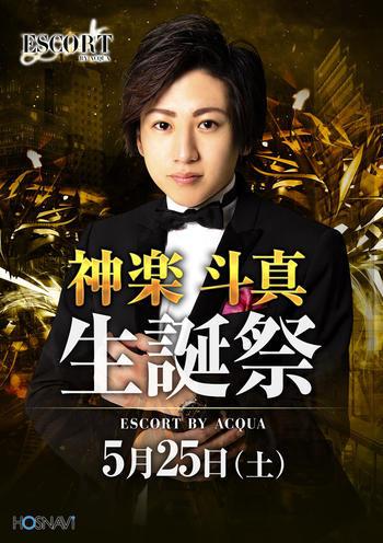 歌舞伎町ホストクラブESCORTのイベント「斗真バースデー」のポスターデザイン