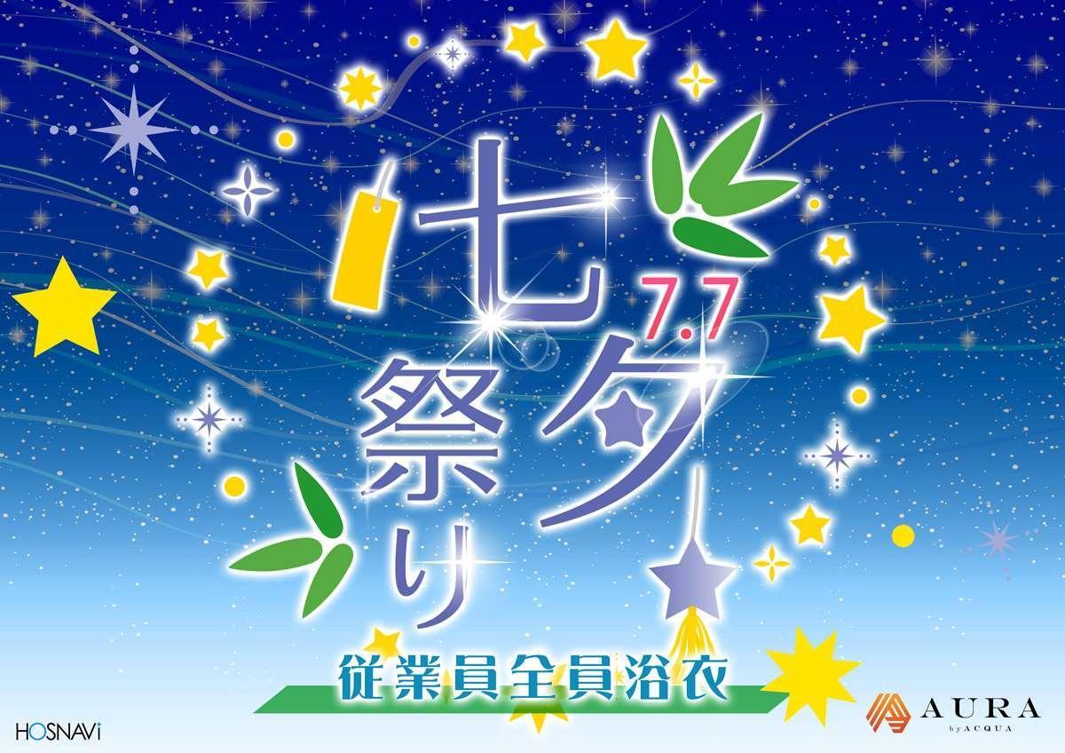 歌舞伎町AURAのイベント「七夕イベント」のポスターデザイン