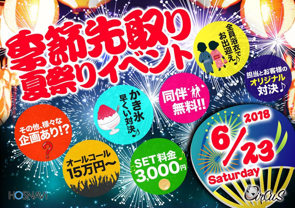 歌舞伎町Circusのイベント「季節先取り夏祭りイベント」のポスターデザイン