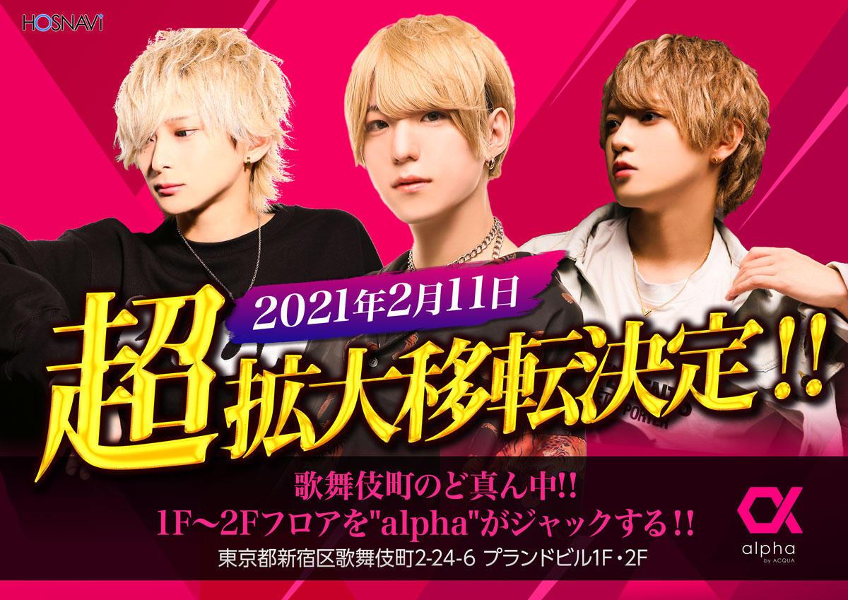 歌舞伎町alphaのイベント「拡大移転決定」のポスターデザイン