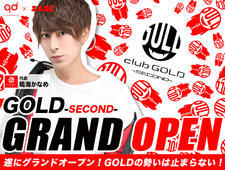 GOLD second求人