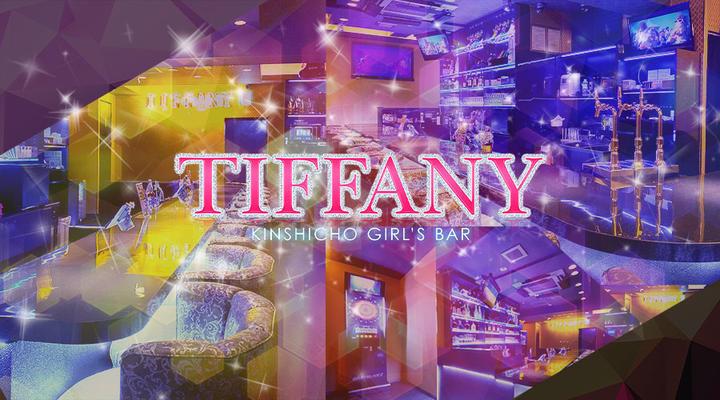 shop-img TIFFANYのメインビジュアル