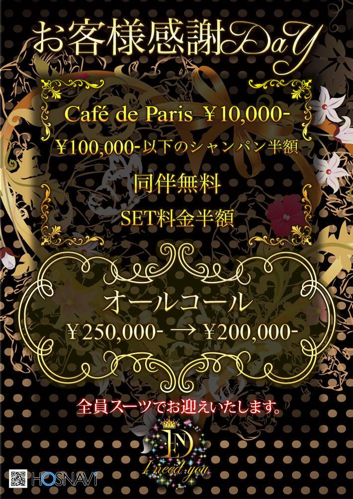 歌舞伎町I need youのイベント「お客様感謝デー」のポスターデザイン